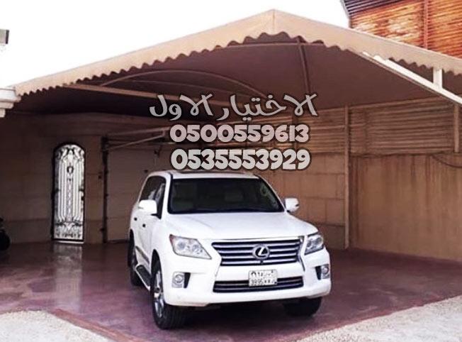 مظلات سيارات بي في سي الرياض