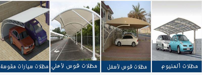 أشكال مظلات سيارات