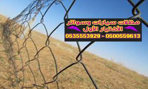 اسعار لفات الشبوك