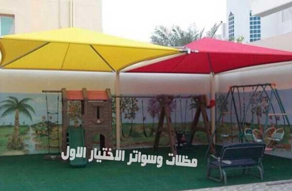 تركيب مظلات العاب اطفال ملونه