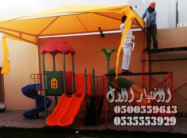 مظلات العاب الاطفال في الرياض