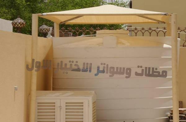 مظلة لتغطية الخزان باسطح المنازل