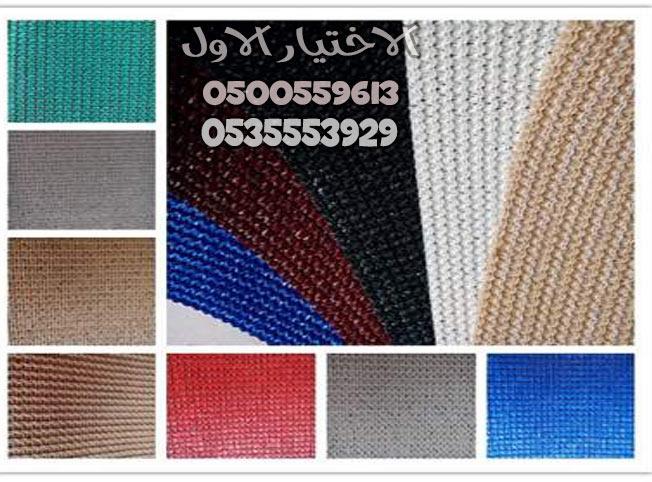 ألوان قماش البولي ايثيلين انواع قماش المظلات