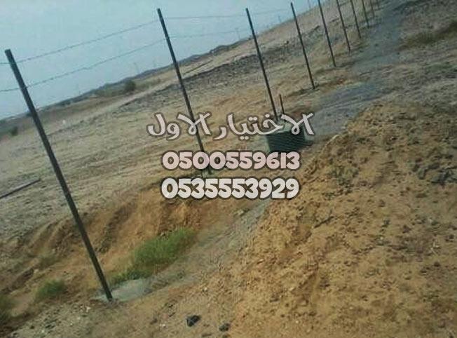 شبوك مزارع وابل