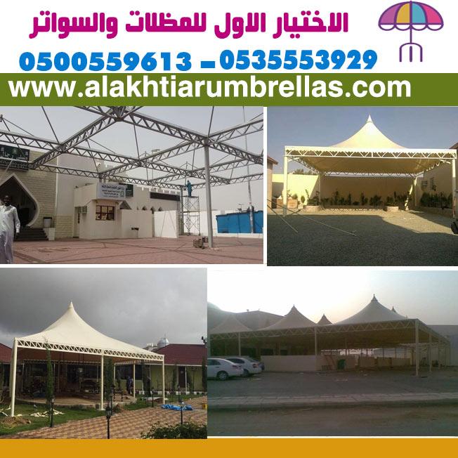 مظلات مشاريع الرياض