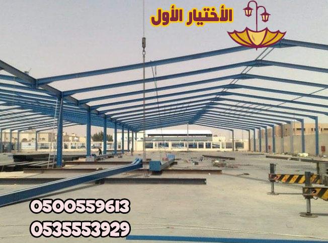 شركة هناجر الرياض