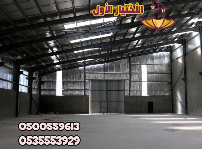 هناجر ومستودعات الرياض شركة هناجر الاختيار الاول0500559613