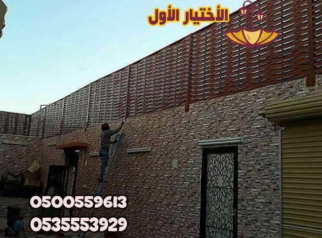 سواتر حوش ارخص اسعار سواتر الاحواش بالضمان0500559613